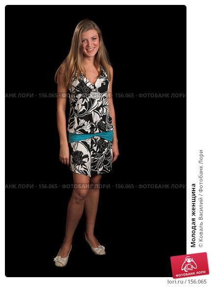 Молодая женщина, фото № 156065, снято 28 октября 2007 г. (c) Коваль Василий / Фотобанк Лори