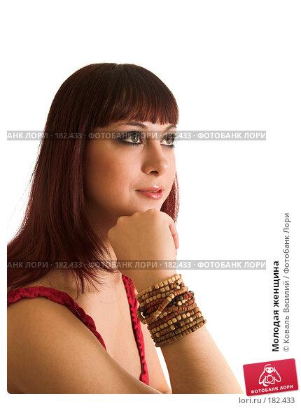 Купить «Молодая женщина», фото № 182433, снято 23 ноября 2006 г. (c) Коваль Василий / Фотобанк Лори
