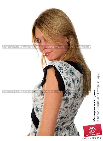 Молодая женщина, фото № 193933, снято 21 декабря 2006 г. (c) Коваль Василий / Фотобанк Лори