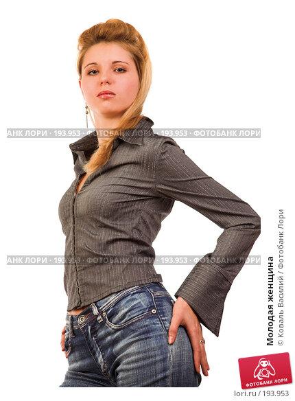 Купить «Молодая женщина», фото № 193953, снято 21 декабря 2006 г. (c) Коваль Василий / Фотобанк Лори