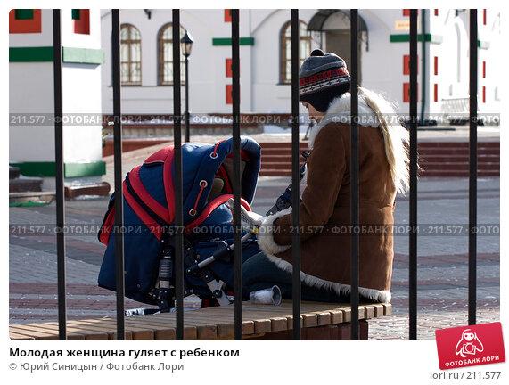 Молодая женщина гуляет с ребенком, фото № 211577, снято 14 февраля 2008 г. (c) Юрий Синицын / Фотобанк Лори
