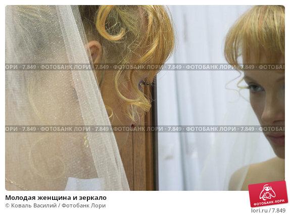 Молодая женщина и зеркало, фото № 7849, снято 26 июня 2017 г. (c) Коваль Василий / Фотобанк Лори