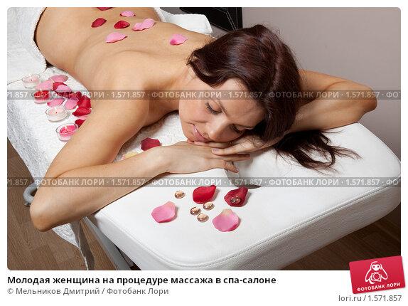 русские молодые салон массаж