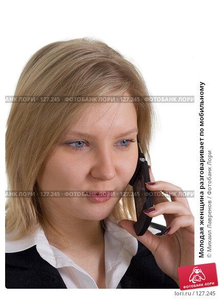 Купить «Молодая женщина разговаривает по мобильному», фото № 127245, снято 4 марта 2006 г. (c) Михаил Лавренов / Фотобанк Лори