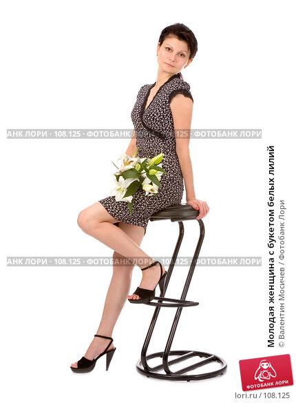 Купить «Молодая женщина с букетом белых лилий», фото № 108125, снято 5 августа 2007 г. (c) Валентин Мосичев / Фотобанк Лори