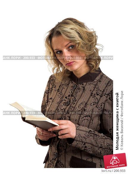 Молодая женщина с книгой, фото № 200933, снято 18 апреля 2007 г. (c) Коваль Василий / Фотобанк Лори