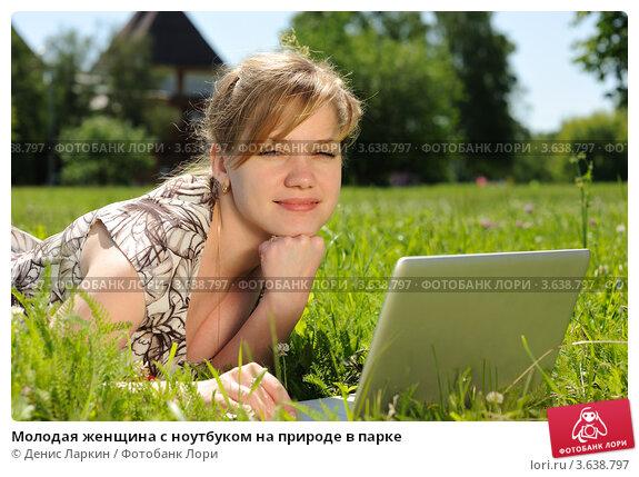 Молодая женщина с ноутбуком на природе в парке. Стоковое фото, фотограф Денис Ларкин / Фотобанк Лори