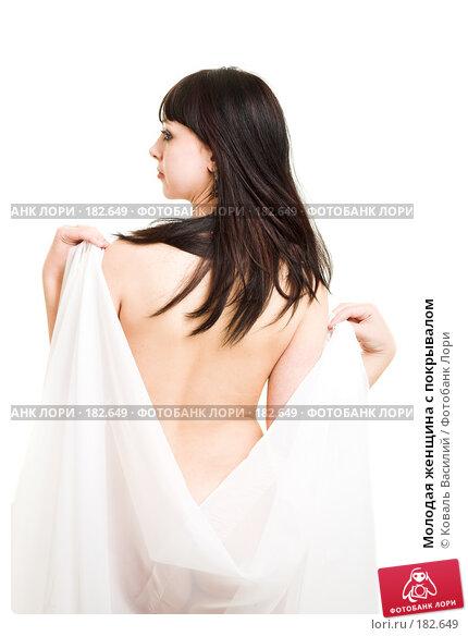 Молодая женщина с покрывалом, фото № 182649, снято 9 января 2007 г. (c) Коваль Василий / Фотобанк Лори