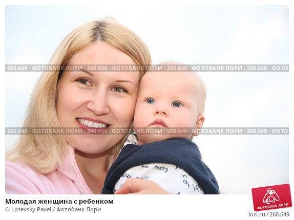 Молодая женщина с ребенком, фото № 260649, снято 16 августа 2017 г. (c) Losevsky Pavel / Фотобанк Лори
