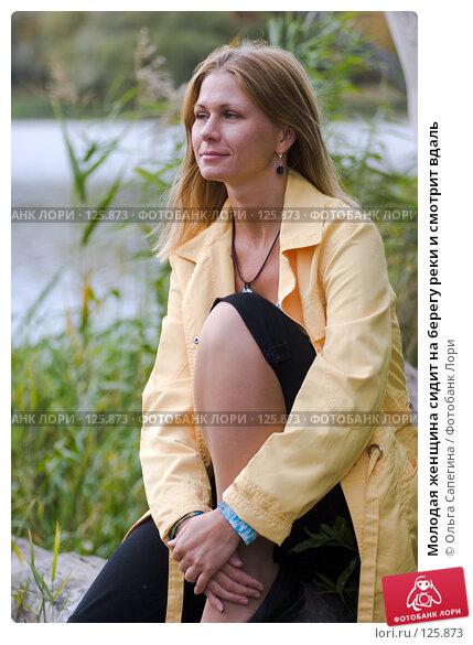 Молодая женщина сидит на берегу реки и смотрит вдаль, фото № 125873, снято 26 сентября 2007 г. (c) Ольга Сапегина / Фотобанк Лори