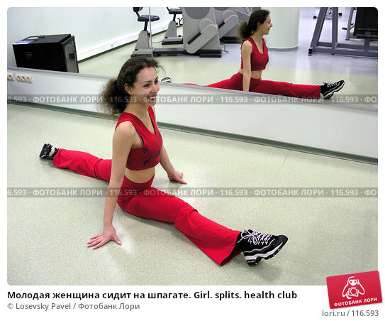 Молодая женщина сидит на шпагате. Girl. splits. health club, фото № 116593, снято 29 декабря 2005 г. (c) Losevsky Pavel / Фотобанк Лори