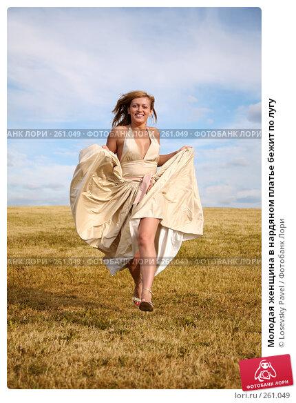 Молодая женщина в нардяном платье бежит по лугу, фото № 261049, снято 24 мая 2017 г. (c) Losevsky Pavel / Фотобанк Лори