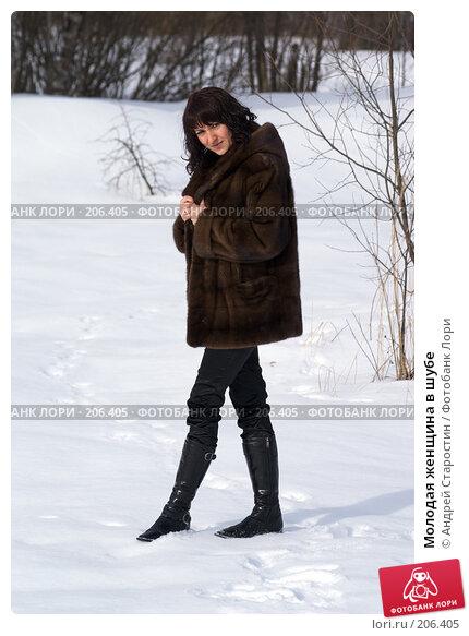Молодая женщина в шубе, фото № 206405, снято 17 февраля 2008 г. (c) Андрей Старостин / Фотобанк Лори