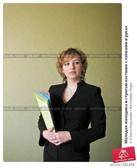 Молодая женщина в строгом костюме с папками в руках, фото № 236609, снято 12 апреля 2007 г. (c) Ольга Хорькова / Фотобанк Лори