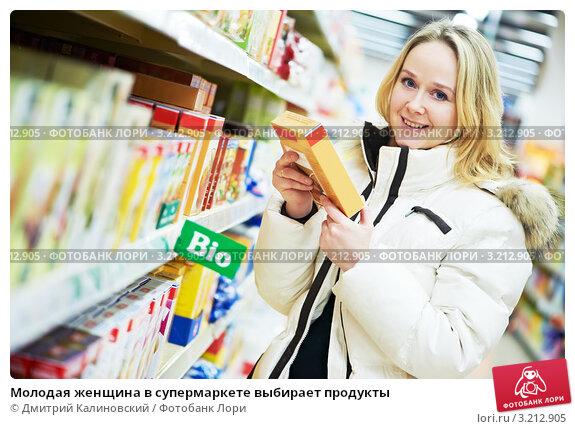 Купить «Молодая женщина в супермаркете выбирает продукты», фото № 3212905, снято 5 января 2019 г. (c) Дмитрий Калиновский / Фотобанк Лори