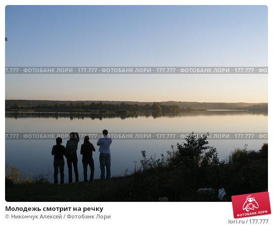 Молодежь смотрит на речку, фото № 177777, снято 22 сентября 2007 г. (c) Никончук Алексей / Фотобанк Лори