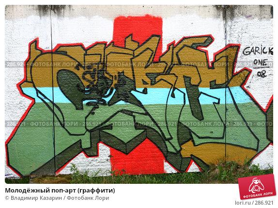 Молодёжный поп-арт (граффити), фото № 286921, снято 15 мая 2008 г. (c) Владимир Казарин / Фотобанк Лори