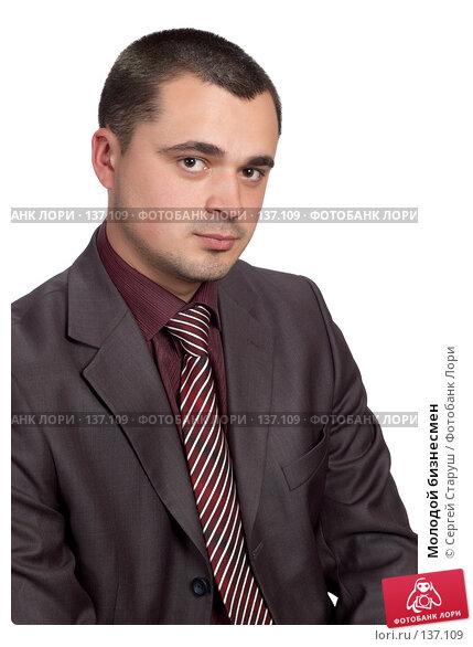 Молодой бизнесмен, фото № 137109, снято 22 ноября 2007 г. (c) Сергей Старуш / Фотобанк Лори