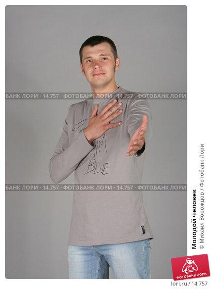 Молодой человек, фото № 14757, снято 18 апреля 2006 г. (c) Михаил Ворожцов / Фотобанк Лори