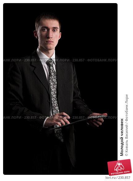 Молодой человек, фото № 230857, снято 9 февраля 2008 г. (c) Коваль Василий / Фотобанк Лори