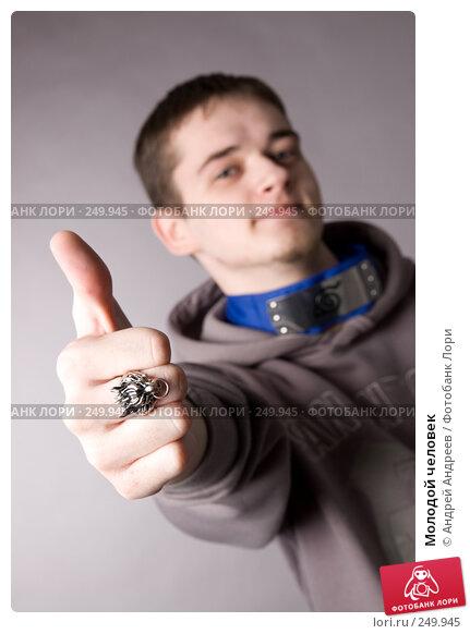 Молодой человек, фото № 249945, снято 2 марта 2008 г. (c) Андрей Андреев / Фотобанк Лори