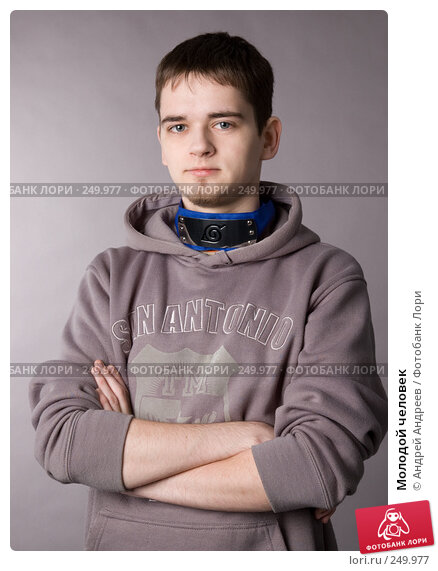 Молодой человек, фото № 249977, снято 2 марта 2008 г. (c) Андрей Андреев / Фотобанк Лори