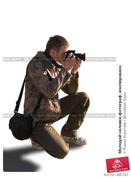 Молодой человек-фотограф, изолировано, фото № 265721, снято 24 апреля 2008 г. (c) Роман Коротаев / Фотобанк Лори