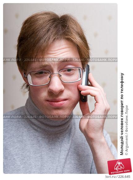 Купить «Молодой человек говорит по телефону», фото № 226645, снято 29 февраля 2008 г. (c) Argument / Фотобанк Лори