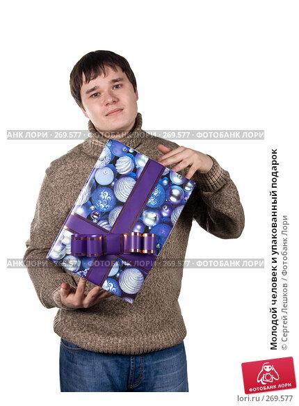 Молодой человек и упакованный подарок, фото № 269577, снято 25 ноября 2007 г. (c) Сергей Лешков / Фотобанк Лори