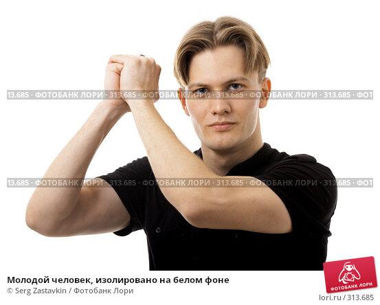 Молодой человек, изолировано на белом фоне, фото № 313685, снято 9 марта 2008 г. (c) Serg Zastavkin / Фотобанк Лори