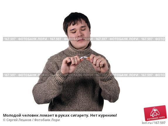 Молодой человек ломает в руках сигарету. Нет курению!, фото № 167597, снято 25 ноября 2007 г. (c) Сергей Лешков / Фотобанк Лори