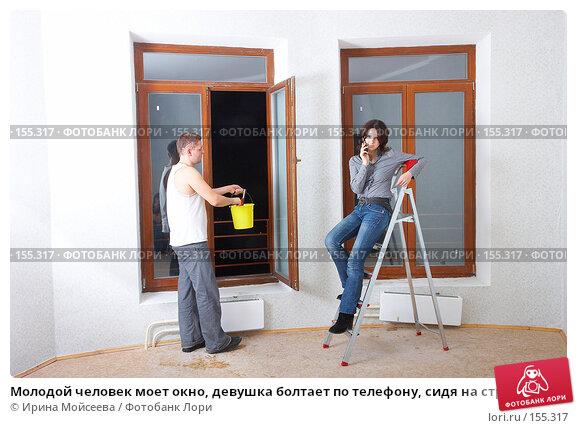 Молодой человек моет окно, девушка болтает по телефону, сидя на стремянке, фото № 155317, снято 5 декабря 2007 г. (c) Ирина Мойсеева / Фотобанк Лори
