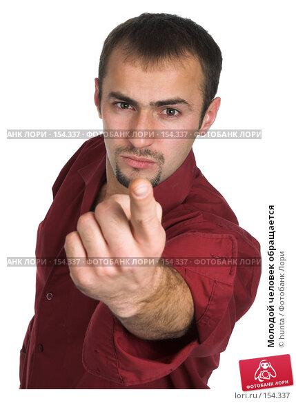 Молодой человек обращается, фото № 154337, снято 12 октября 2007 г. (c) hunta / Фотобанк Лори