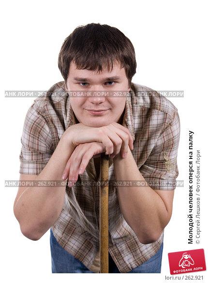 Купить «Молодой человек оперся на палку», фото № 262921, снято 25 ноября 2007 г. (c) Сергей Лешков / Фотобанк Лори