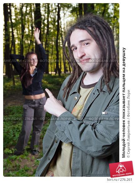 Молодой человек показывает пальцем на девушку, фото № 276261, снято 3 мая 2008 г. (c) Сергей Лаврентьев / Фотобанк Лори