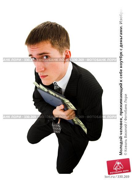 Молодой человек, прижимающий к себе ноутбук с деньгами. Изображение на белом фоне Money, фото № 330269, снято 9 февраля 2008 г. (c) Коваль Василий / Фотобанк Лори