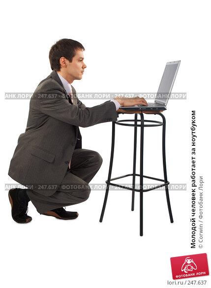 Молодой человек работает за ноутбуком, фото № 247637, снято 9 марта 2008 г. (c) Corwin / Фотобанк Лори