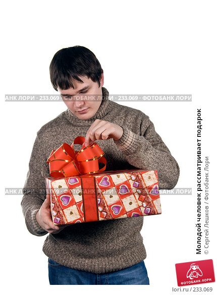 Молодой человек рассматривает подарок, фото № 233069, снято 25 ноября 2007 г. (c) Сергей Лешков / Фотобанк Лори
