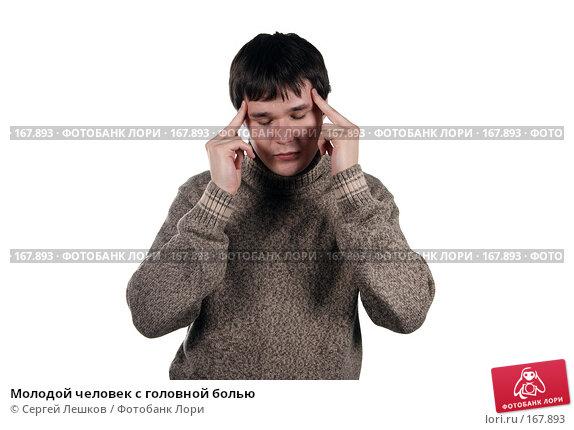 Молодой человек с головной болью, фото № 167893, снято 25 ноября 2007 г. (c) Сергей Лешков / Фотобанк Лори