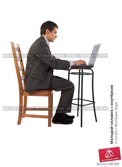 Молодой человек с ноутбуком, фото № 247641, снято 9 марта 2008 г. (c) Corwin / Фотобанк Лори