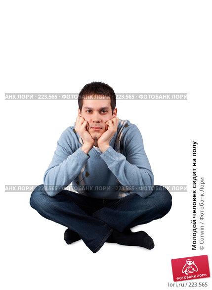 Молодой человек сидит на полу, фото № 223565, снято 22 февраля 2008 г. (c) Corwin / Фотобанк Лори