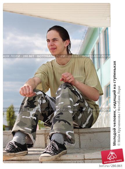 Молодой человек, сидящий на ступеньках, фото № 280861, снято 10 мая 2008 г. (c) Майя Крученкова / Фотобанк Лори