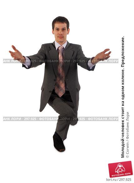 Молодой человек стоит на одном колене. Предложение., фото № 297925, снято 9 марта 2008 г. (c) Corwin / Фотобанк Лори