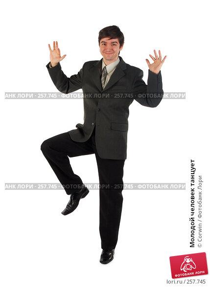 Молодой человек танцует, фото № 257745, снято 9 марта 2008 г. (c) Corwin / Фотобанк Лори