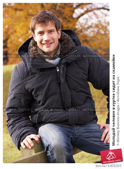 Молодой человек в куртке сидит на скамейке, фото № 3073517, снято 12 ноября 2008 г. (c) Monkey Business Images / Фотобанк Лори
