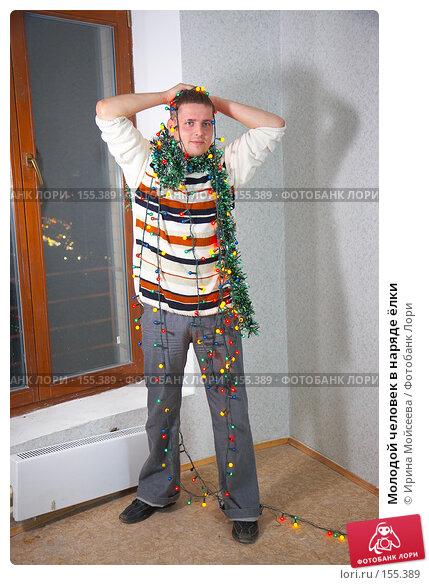 Молодой человек в наряде ёлки, фото № 155389, снято 5 декабря 2007 г. (c) Ирина Мойсеева / Фотобанк Лори