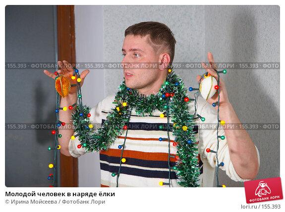 Молодой человек в наряде ёлки, фото № 155393, снято 5 декабря 2007 г. (c) Ирина Мойсеева / Фотобанк Лори