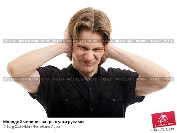 Купить «Молодой человек закрыл уши руками», фото № 313677, снято 9 марта 2008 г. (c) Serg Zastavkin / Фотобанк Лори