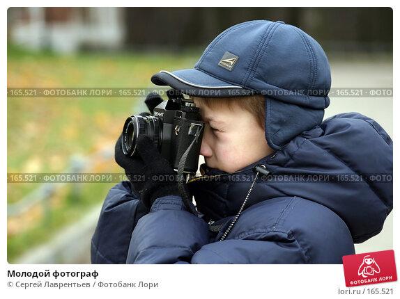 Молодой фотограф, фото № 165521, снято 3 ноября 2004 г. (c) Сергей Лаврентьев / Фотобанк Лори