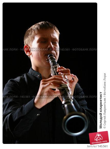Купить «Молодой кларнетист», фото № 143561, снято 5 октября 2007 г. (c) Сергей Лаврентьев / Фотобанк Лори
